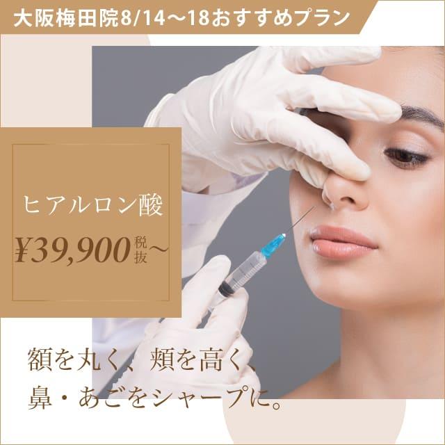 ミセルクリニック 大阪梅田院 ヒアルロン酸¥39,900税抜〜