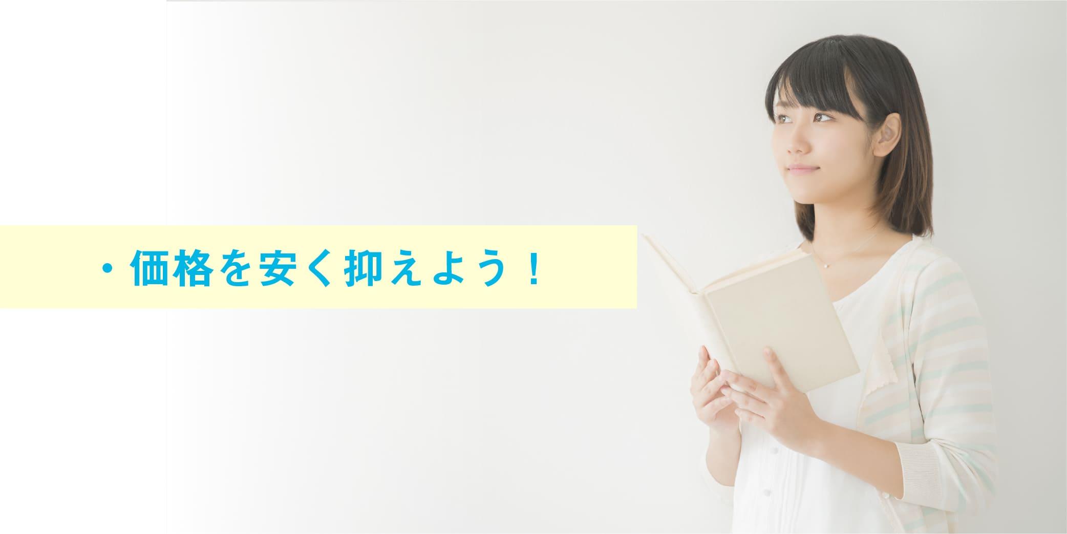 ミセルクリニック加古川院 価格を安く抑えよう!