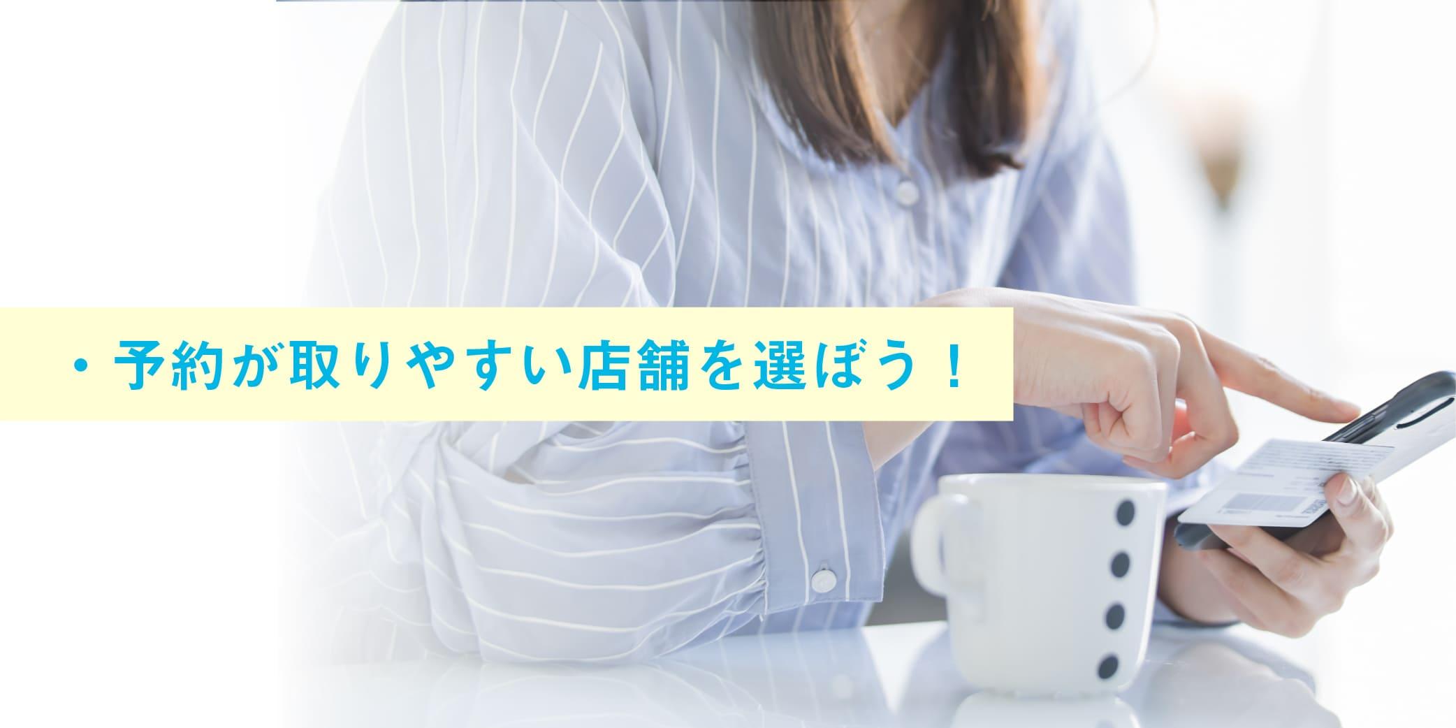 ミセルクリニック加古川院 予約が取りやすい店舗を選ぼう!