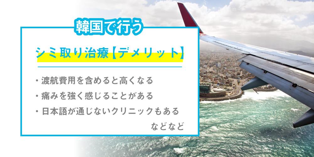 ミセルクリニック 韓国で行うシミ取り治療【デメリット】 渡航費用を含めると高くなる 痛みを強く感じることがある 日本語が通じないクリニックもある