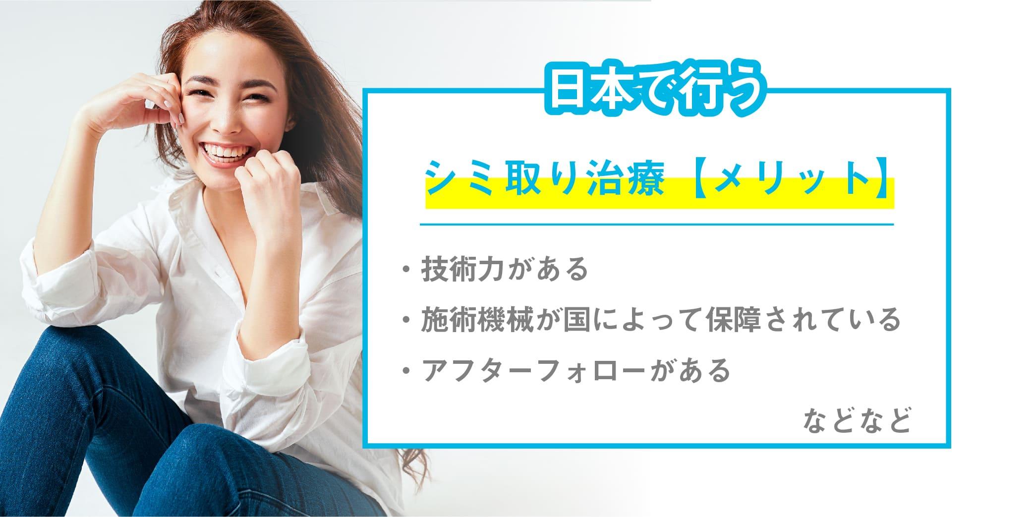 ミセルクリニック 日本で行うシミ取り治療【メリット】 技術力がある 施術機械が国によって保障されている アフターフォローがある