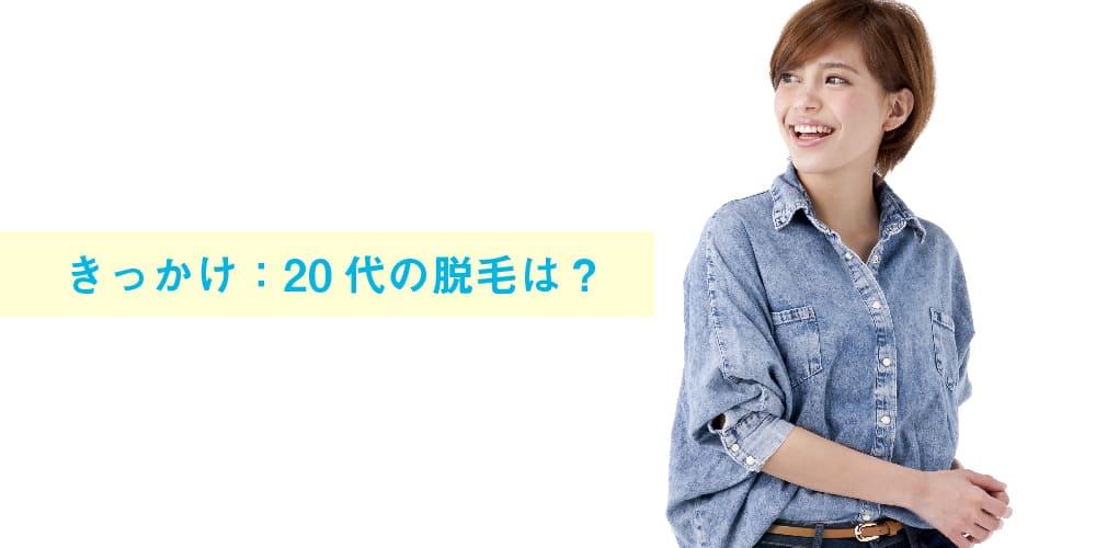 ミセルクリニック きっかけ:20代の脱毛は?