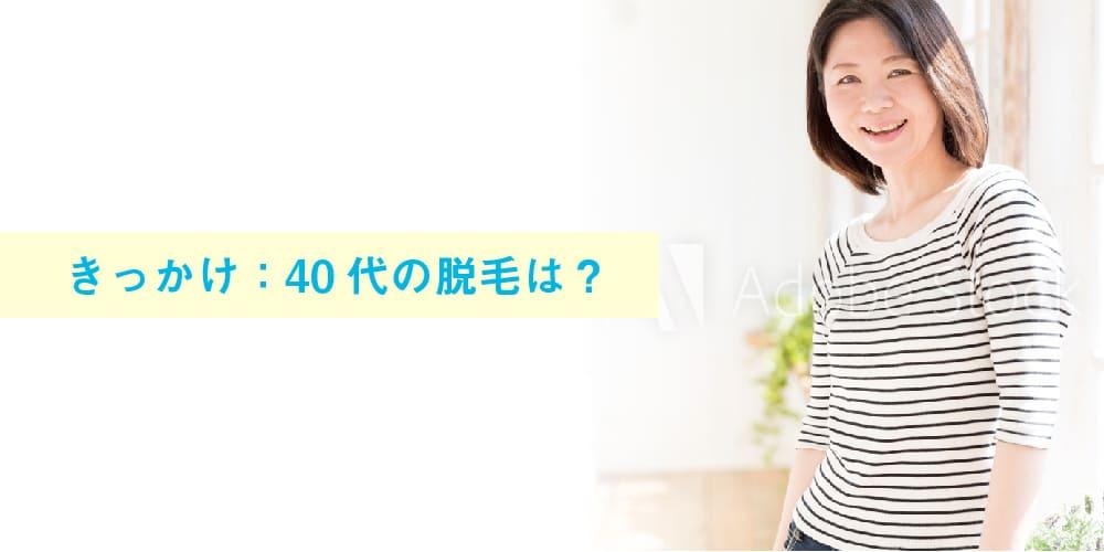 ミセルクリニック きっかけ:40代の脱毛は?