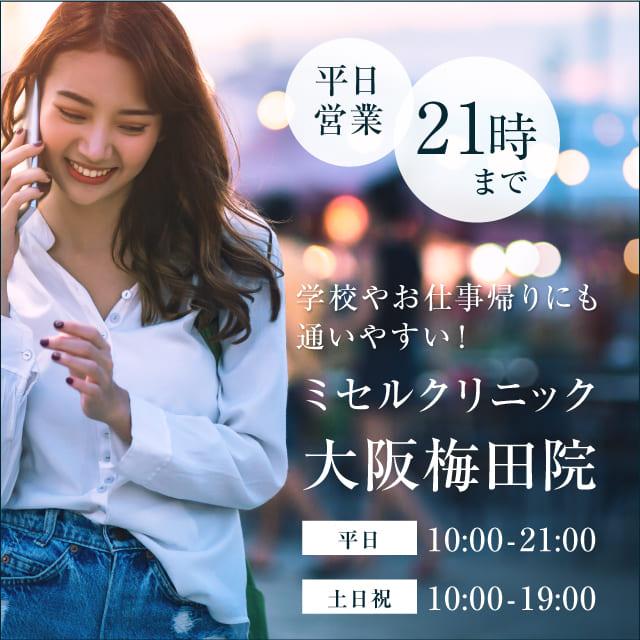 「ミセルクリニック大阪梅田院」営業時間延長のお知らせ