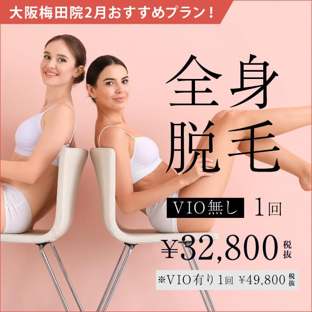 ミセルクリニック 大阪梅田院1月おすすめ|全身脱毛(VIO無し)1回¥32,800!