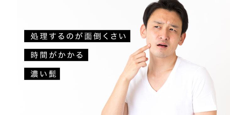 【髭脱毛】髭を剃る時間は「〇時間」とはサヨナラ!|ミセルクリニック