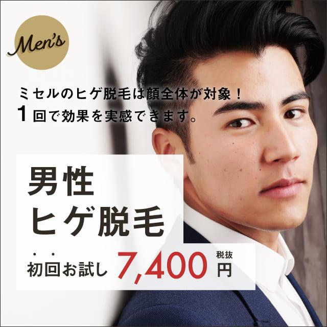 ミセルクリニック 大阪梅田院 男性ヒゲ脱毛全顔 初回7,400円!