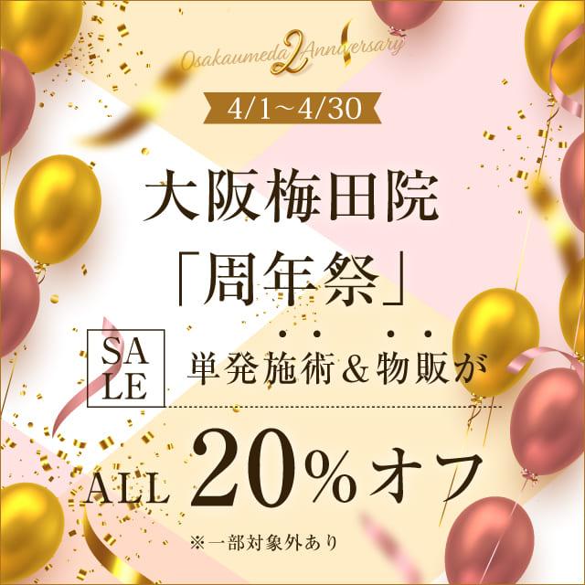 ミセル大阪梅田院 「周年祭」 単発施術 物販