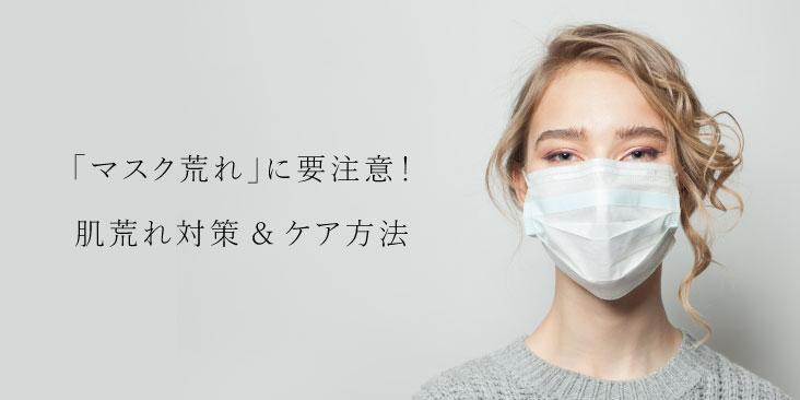 「マスク荒れ」に要注意!肌荒れ対策&ケア方法|ミセルクリニック
