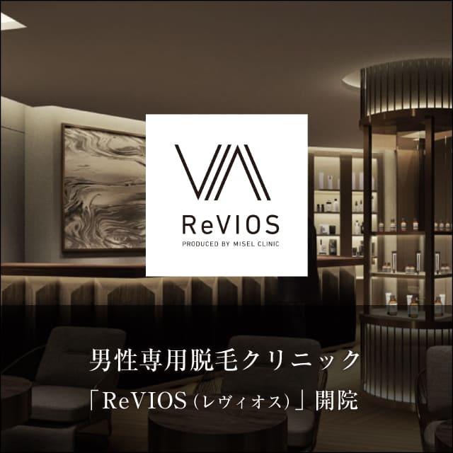 ミセルクリニック大阪梅田院 男性専用脱毛クリニック ReVIOS(レヴィオス)