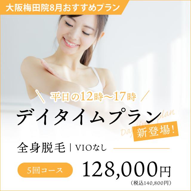 デイタイムプラン新登場!全身脱毛コース(VIOなし)128,000円