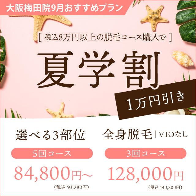 夏学割!8万円以上の脱毛コース購入1万円引き